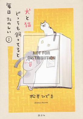 With Dog and Cat Everyday Is Fun GN Vol 01 - Books
