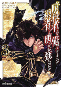 My Status As Assassin Exceeds Hero GN Vol 03 - Books