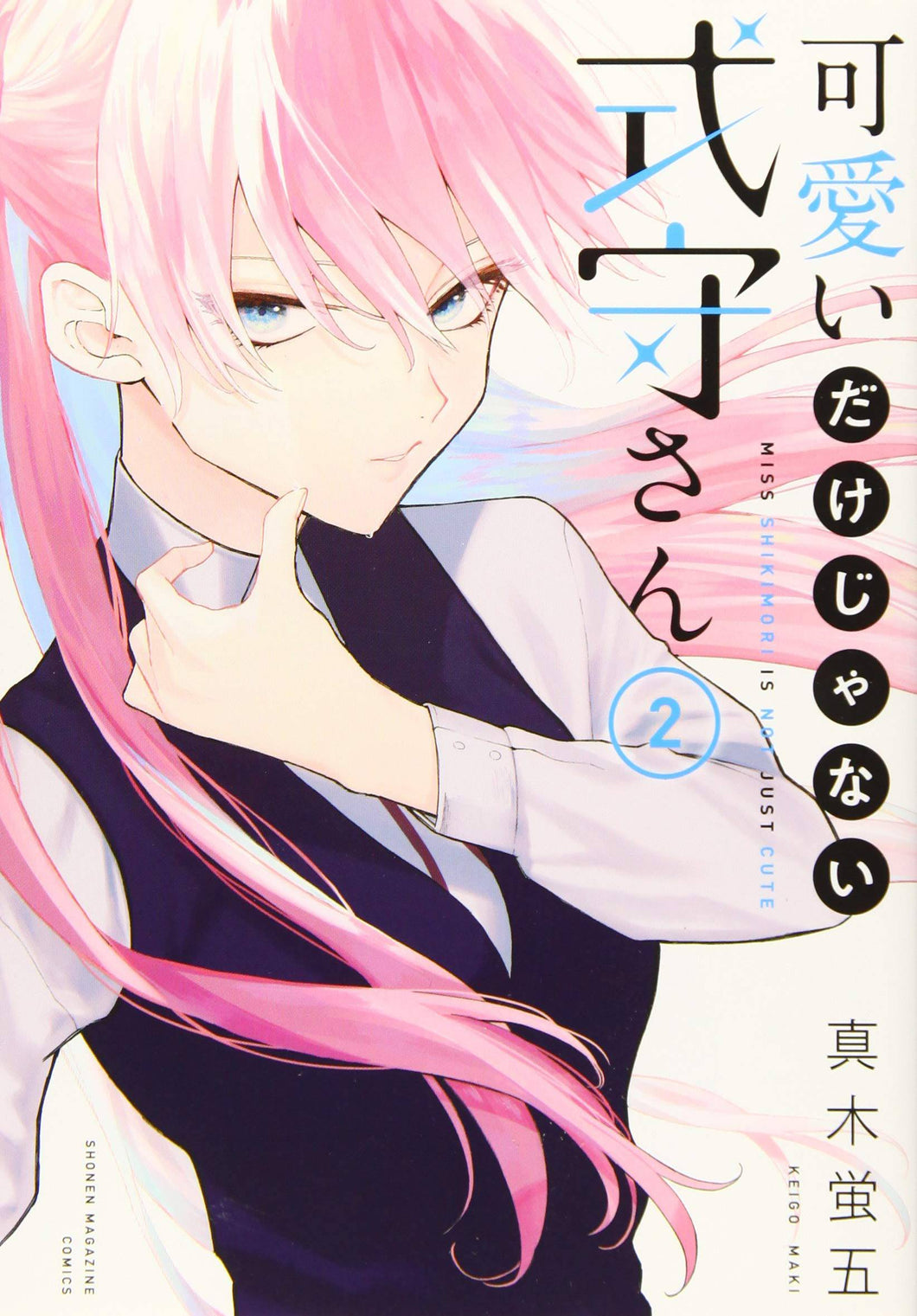 Shikimoris Not Just A Cutie GN Vol 02 - Books