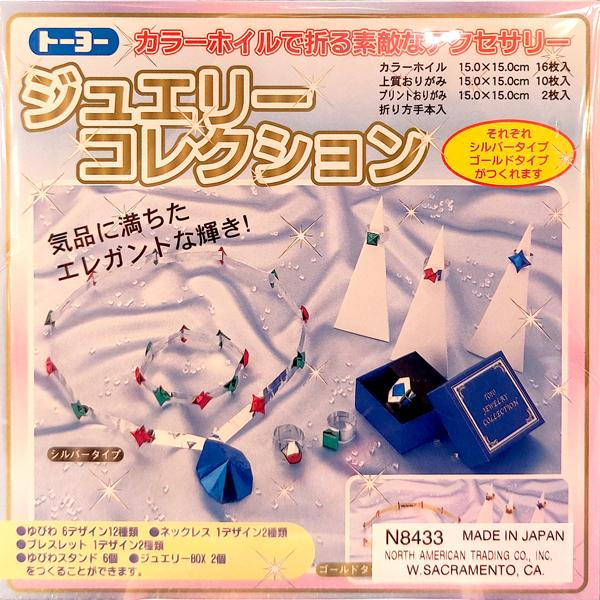 Jewelry Pack Origami Paper