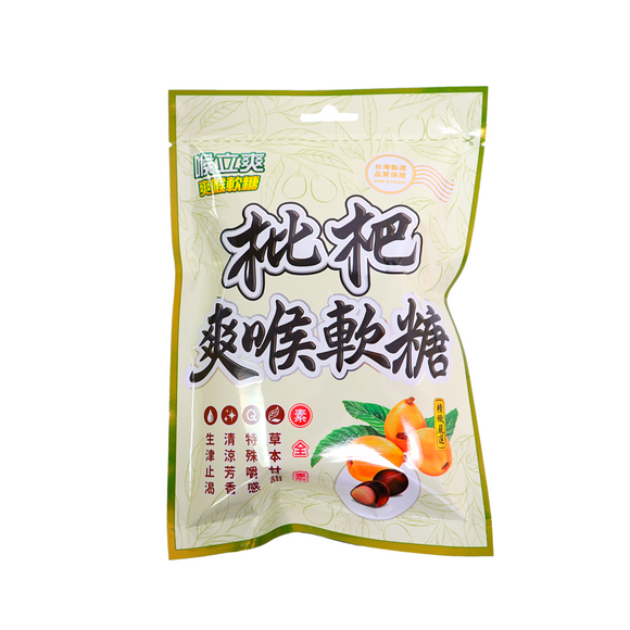 Loquat Herbal Candy 枇杷爽喉軟糖