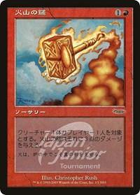 Volcanic Hammer (Japan Junior Tournament) [Junior Series Promos] | Baxter's Game Store
