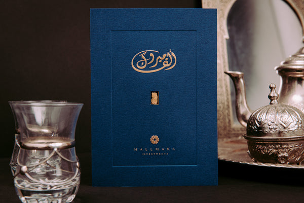 Mabrook (Congratulations in Arabic) Gold Bar Gift Card