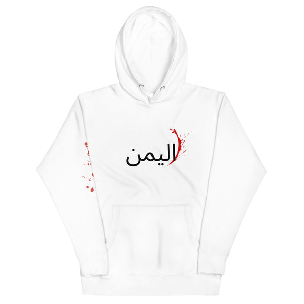 Blood From اليمن Unisex Hoodie