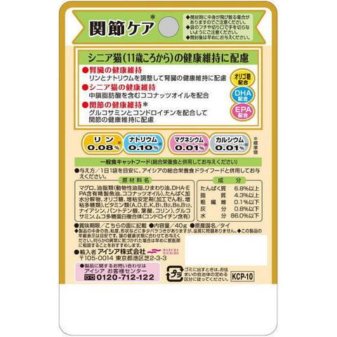 Aixia Kenko Pouch Kidney Care - Joint Care (40g)