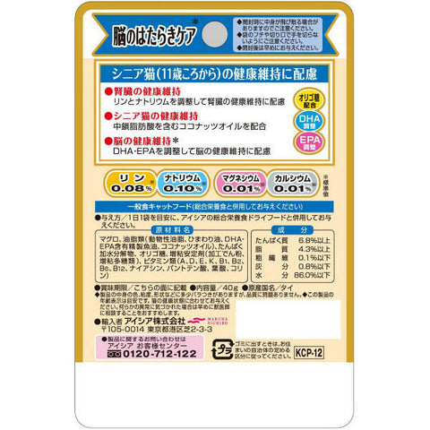 Aixia Kenko Pouch Kidney Care - Brain Support (40g)