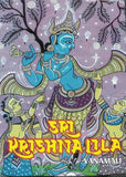 Sri Krishna Lila (hard cover)