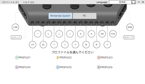 Flex Controller Settings Appの画面