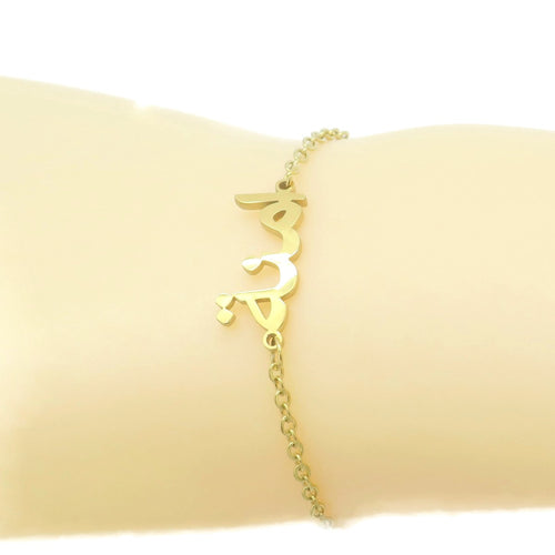 22 kt Gold Plated Women's Arabic Name Bracelet  Amina - Jawaherat