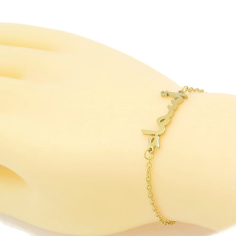 18kt Gold Plated Women's Arabic Name Bracelet Asma