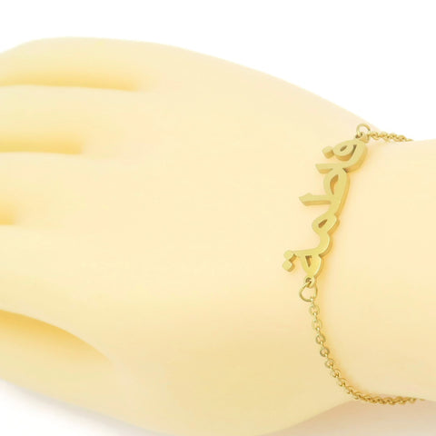 22 kt gold plated women's arabic name bracelet FATEMA