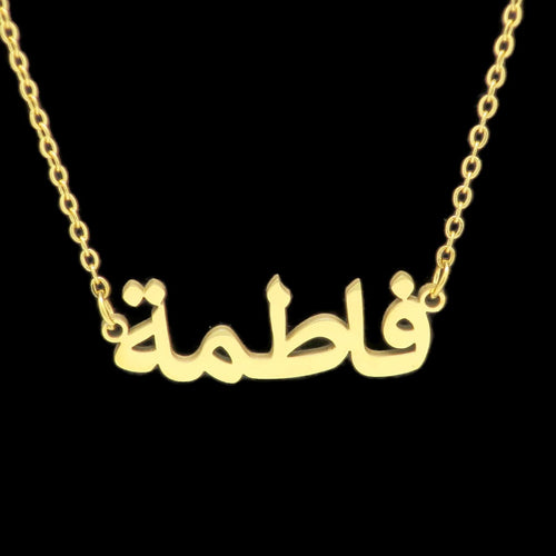 22 kt Gold Plated Women's Arabic Name Necklace Fatima - Jawaherat