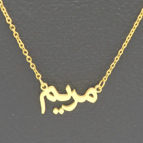 22 kt gold plated women's arabic name necklace mariyam