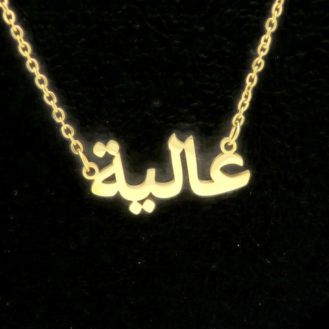 22 kt gold plated women's arabic name necklace aliya