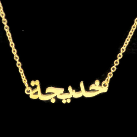 22 kt gold plated women's arabic name necklace khadija
