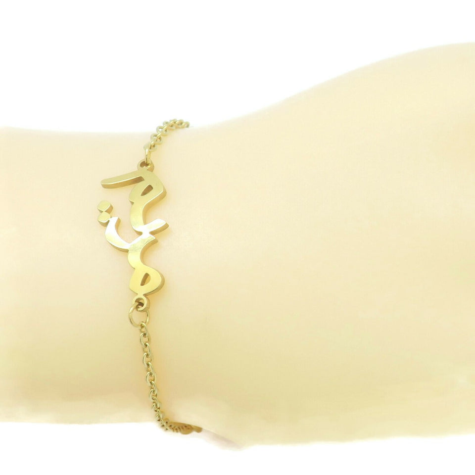 18Kt Gold Plated Women's Arabic Name Bracelet Mariyam - Jawaherat