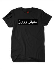 World Wide Series Arabic