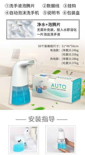 Induction hand sanitizer