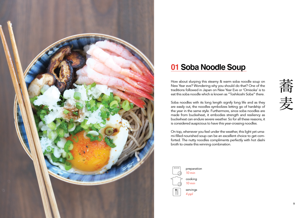 Japanese Food Culture (e-book version)