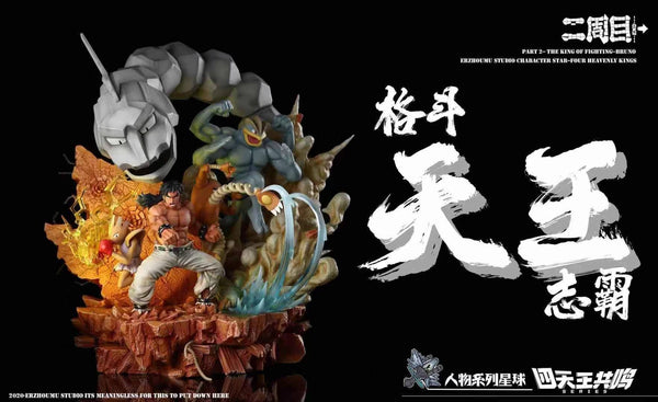 Er Zhou Mu Studio - Elite Four Bruno And His Pokemon