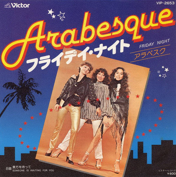 Arabesque - フライデイ・ナイト Friday Night / 貴方を待って Someone Is Waiting For You