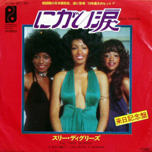 The Three Degrees = The Three Degrees - にがい涙 = Nigai Namida