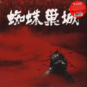 Masaru Sato - The Throne Of Blood