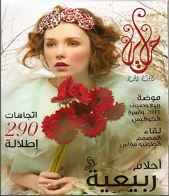 Harayer Magazine Feb 2011