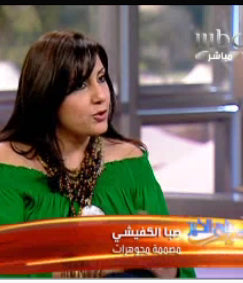 MBC 1 TV, Good Morning Arabs show