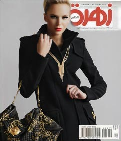 Zahrat Al Khaleej - Issue January 2012