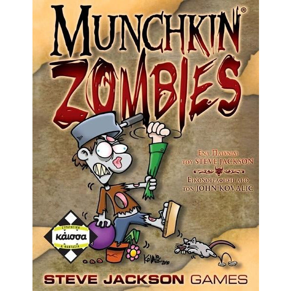 Munchkin Zombies (Greek Version)
