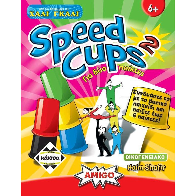 Speed Cups 2 (Greek Version)