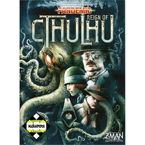 Pandemic: Reign of Cthulhu (Greek Version)