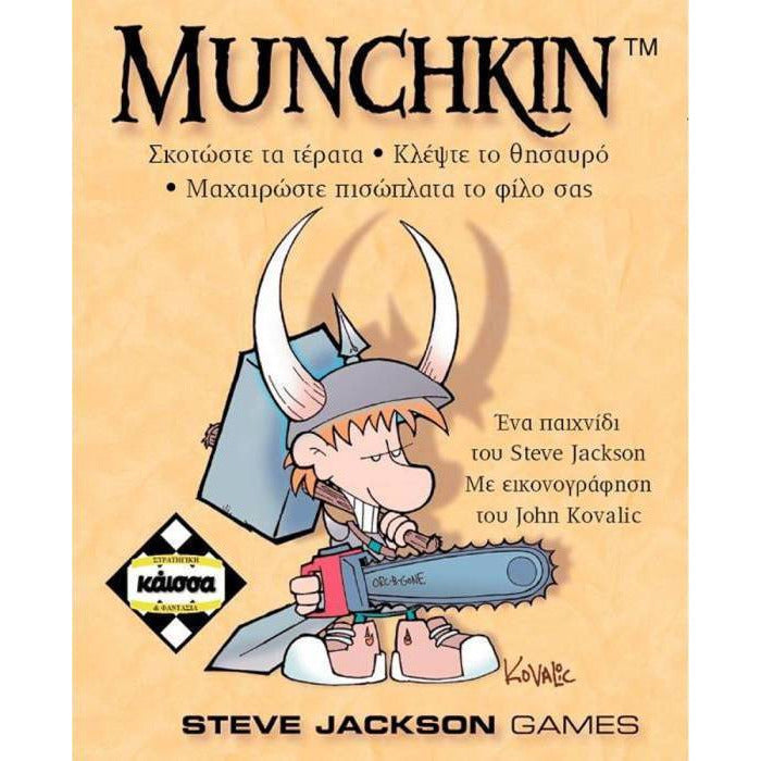 Munchkin (Greek Version)