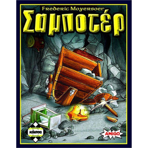 Σαμποτέρ  (Saboteur) (Greek Version)