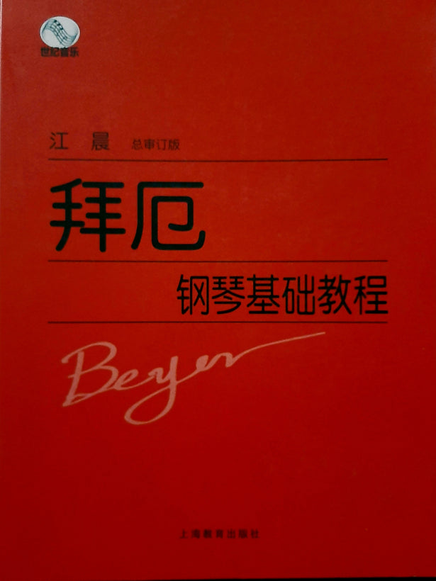 Piano books (钢琴书)