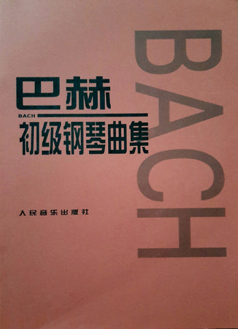 Piano study book: Bach First Lessons  巴赫  初级钢琴曲集