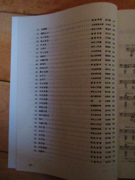 Guqin Repertoire, Book 1, in both tablature & Western notation 古琴曲集,第一册,许健  王迪 编