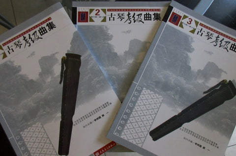 Guqin Grading Exam Repertoire Compilation (3 volumes)古琴考级曲集(一,二,三册)