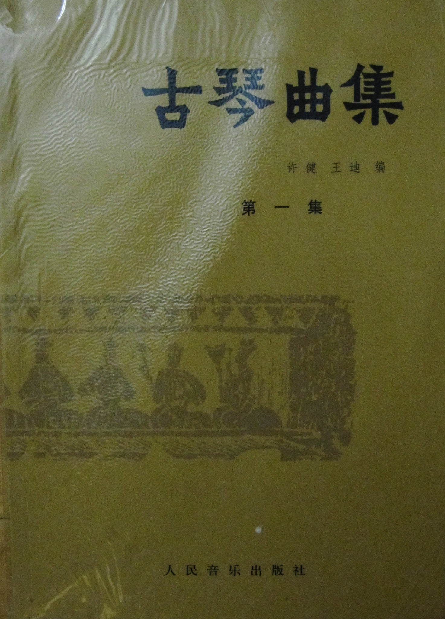Guqin Music Book - a compilation of guqin compositions, books 1&2 古琴曲集 许健 王迪编 (1册+2册)