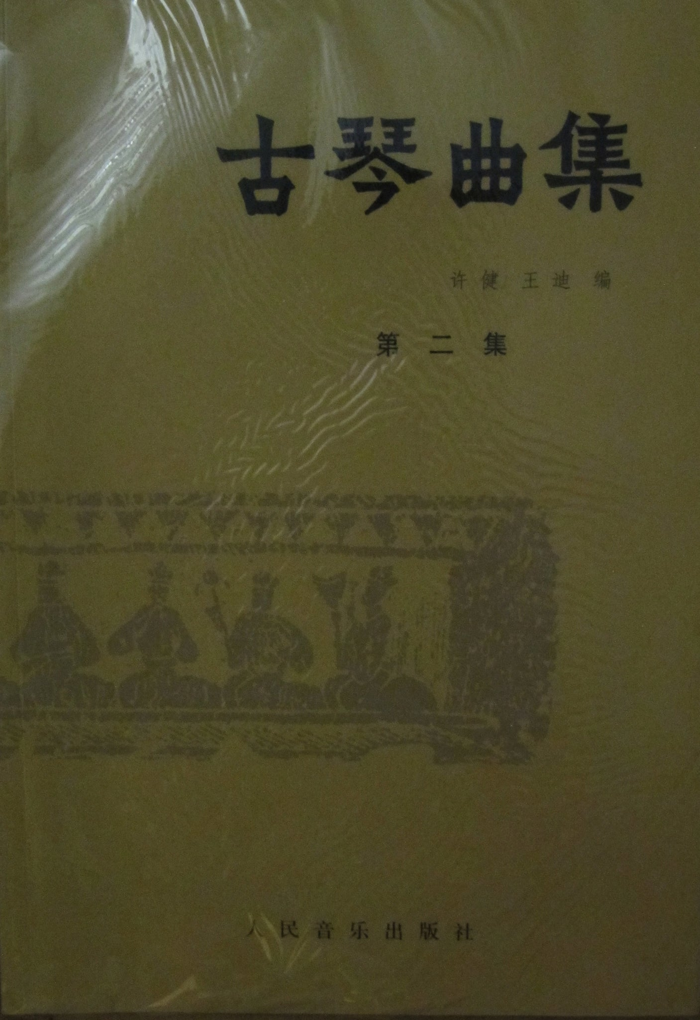 Guqin Repertoire, Book 2, in both tablature & Western notation 古琴曲集,第二册,许健 王迪 编