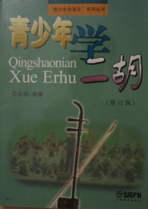 Erhu (Chinese fiddle) Tutorial/self-learning Book -  青少年学二胡