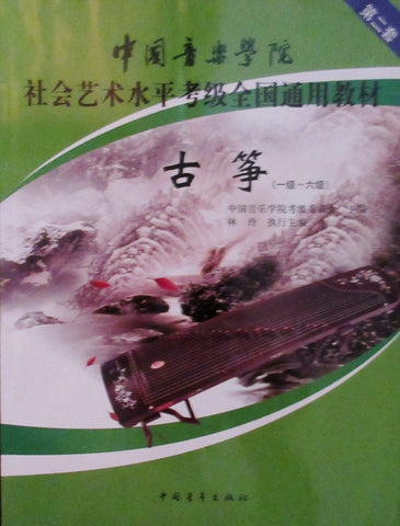 Guzheng  Repertoire Book for Grading Exams G1-6 by LIN Ling 古筝考级全国通用教材1-6级