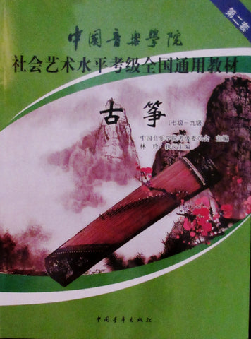 Guzheng Repertoire Book for Grading Exams G7-9 by LIN Ling 古筝考级全国通用教材 7-9级