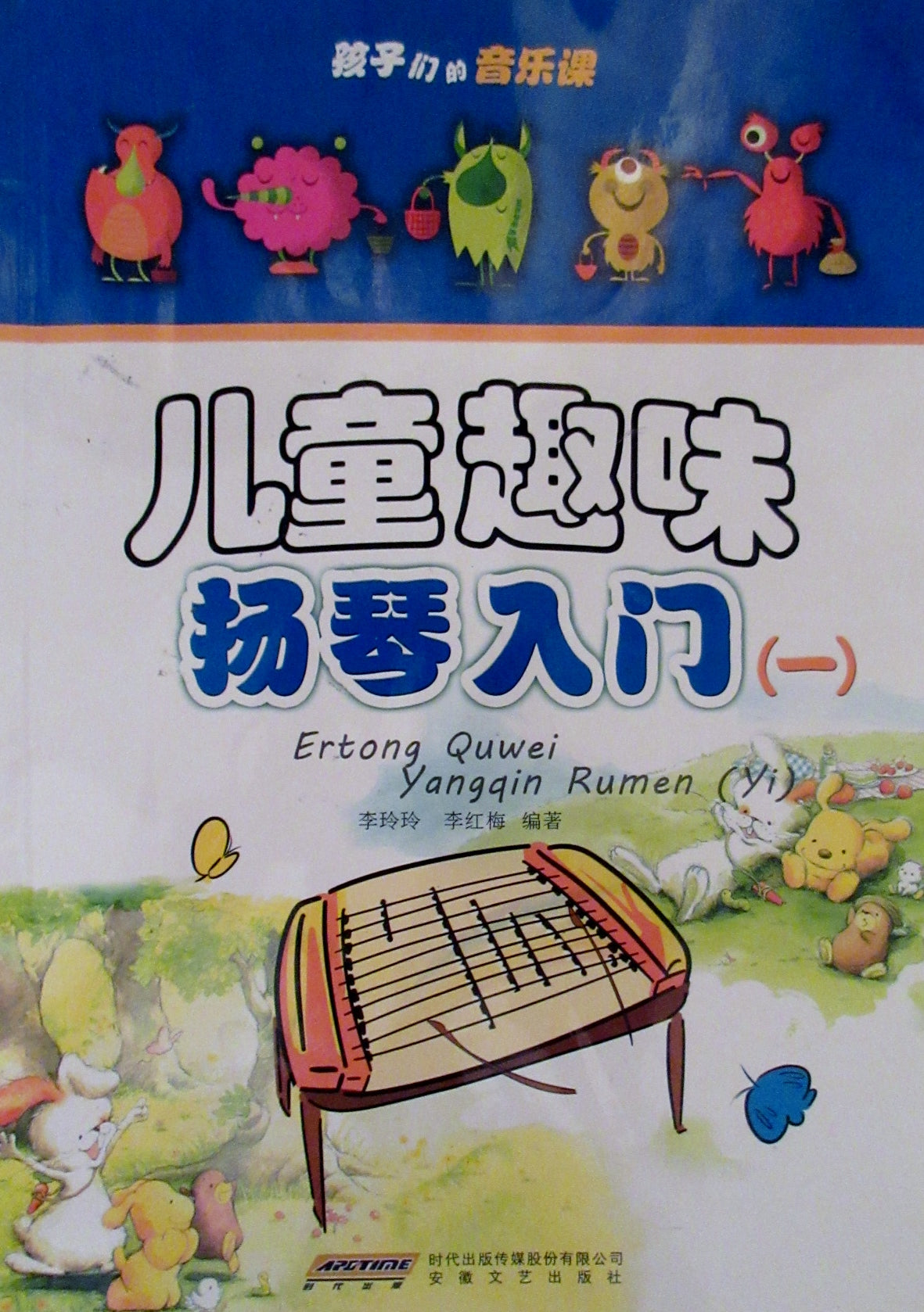 Yangqin for kids - Learning yangqin the fun way. Book 1  儿童趣味 扬琴入门 (1)