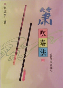 Xiao  (vertical Chinese bamboo flute) Tutorial Book 箫吹奏法