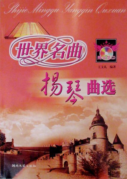 Collection of World Well-known Songs for Yangqin 世界名曲 扬琴曲选