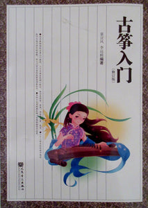 Guzheng Tutorial Book for Beginners 古筝入门