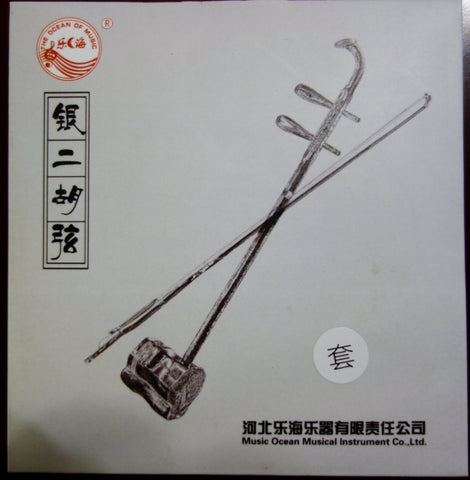 Strings for Erhu, Top of the line, Silver coated,  a set (2 pieces) 二胡银弦, 一套(2根)