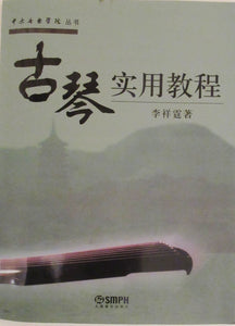 Guqin Tutorial Course/self-learning Book - 古琴实用教程,李祥霆著